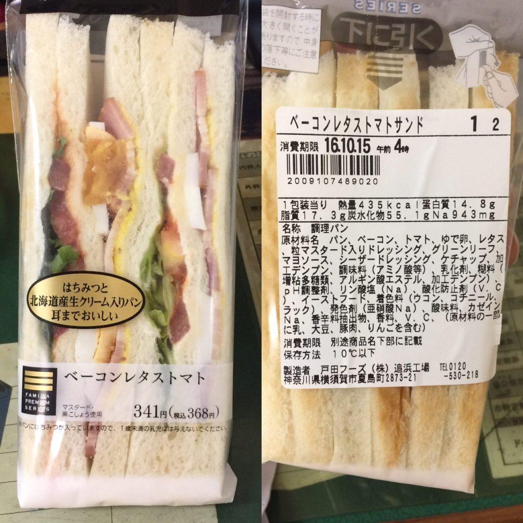 ファミマ サンドイッチ
