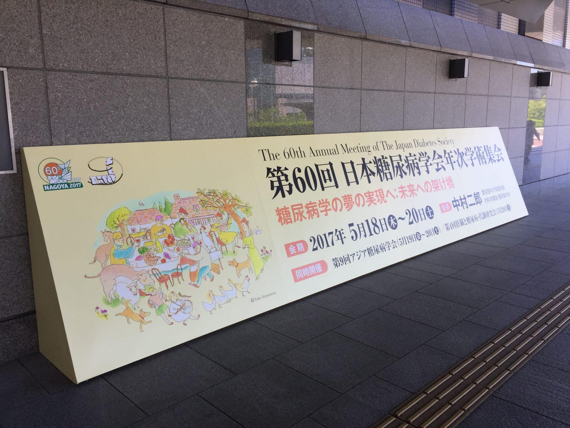 糖尿病界のフェス「日本糖尿病学会 年次学術集会」で名古屋に来ました