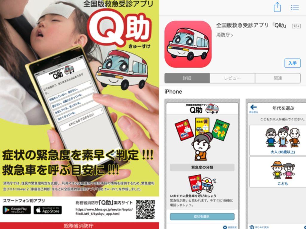 救急車を呼ぶか迷ったときのアプリ「Q助」を使ってみました.