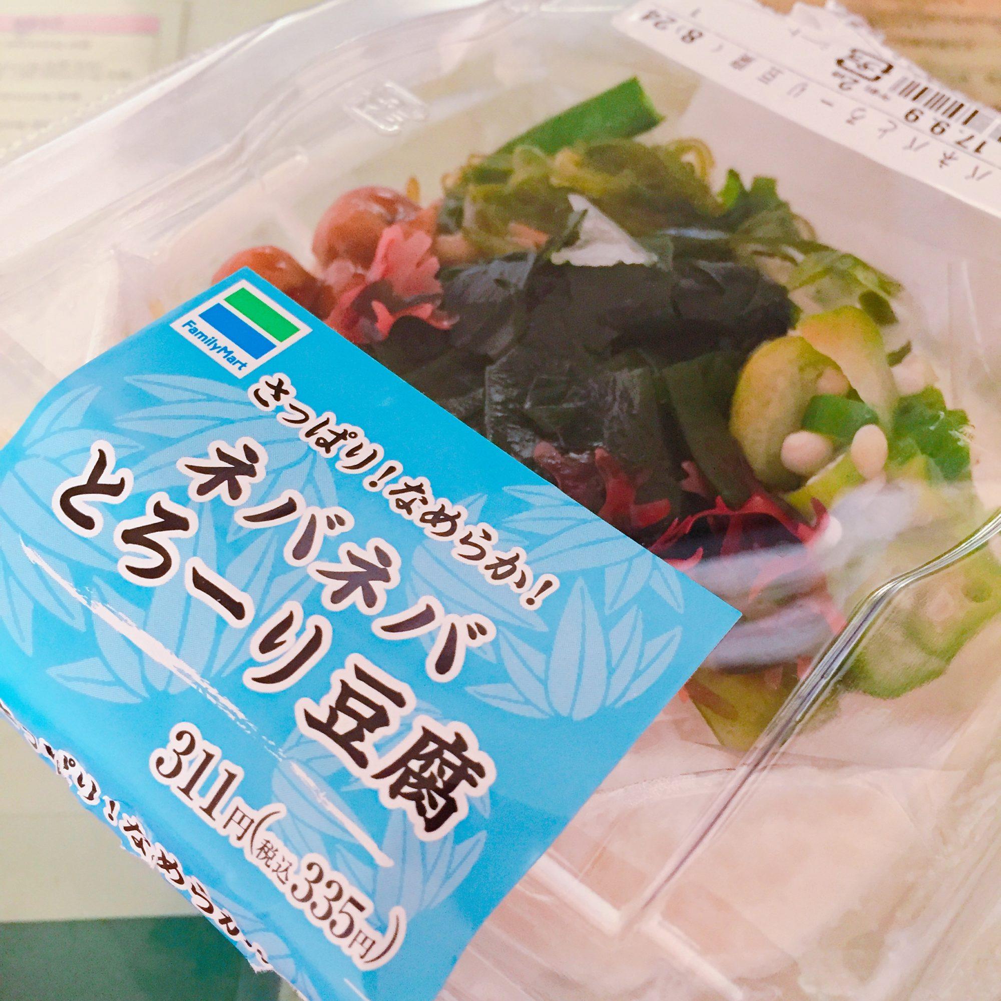 ファミマの「ネバネバとろーり豆腐」がたったの122 kcal.とっても低カロリーでおいしい話