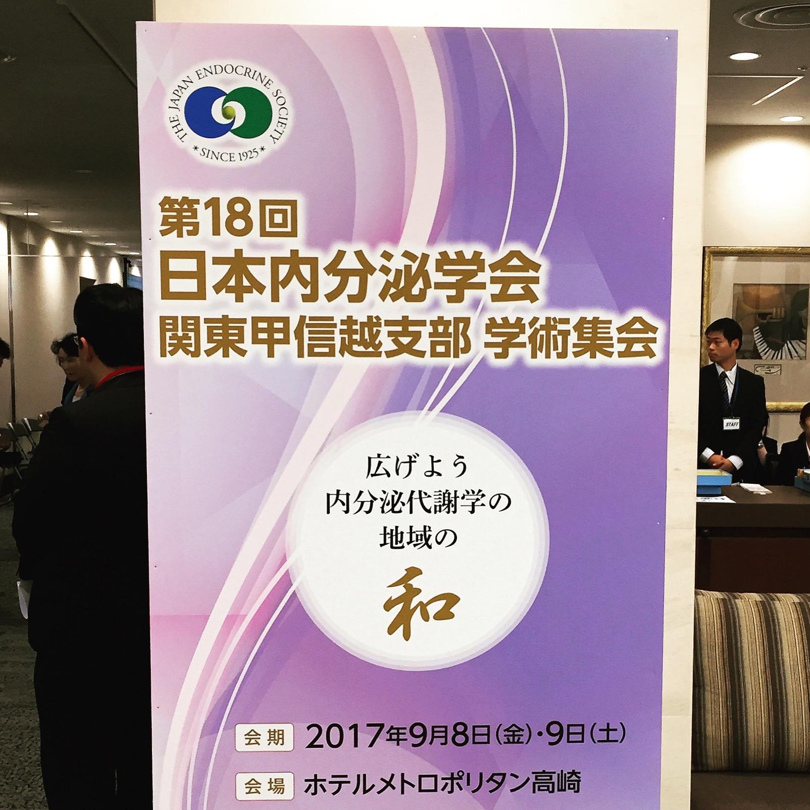 日本内分泌学会 関東甲信越支部学術集会でサブクリニカルクッシング症候群の症例発表をしてきました.