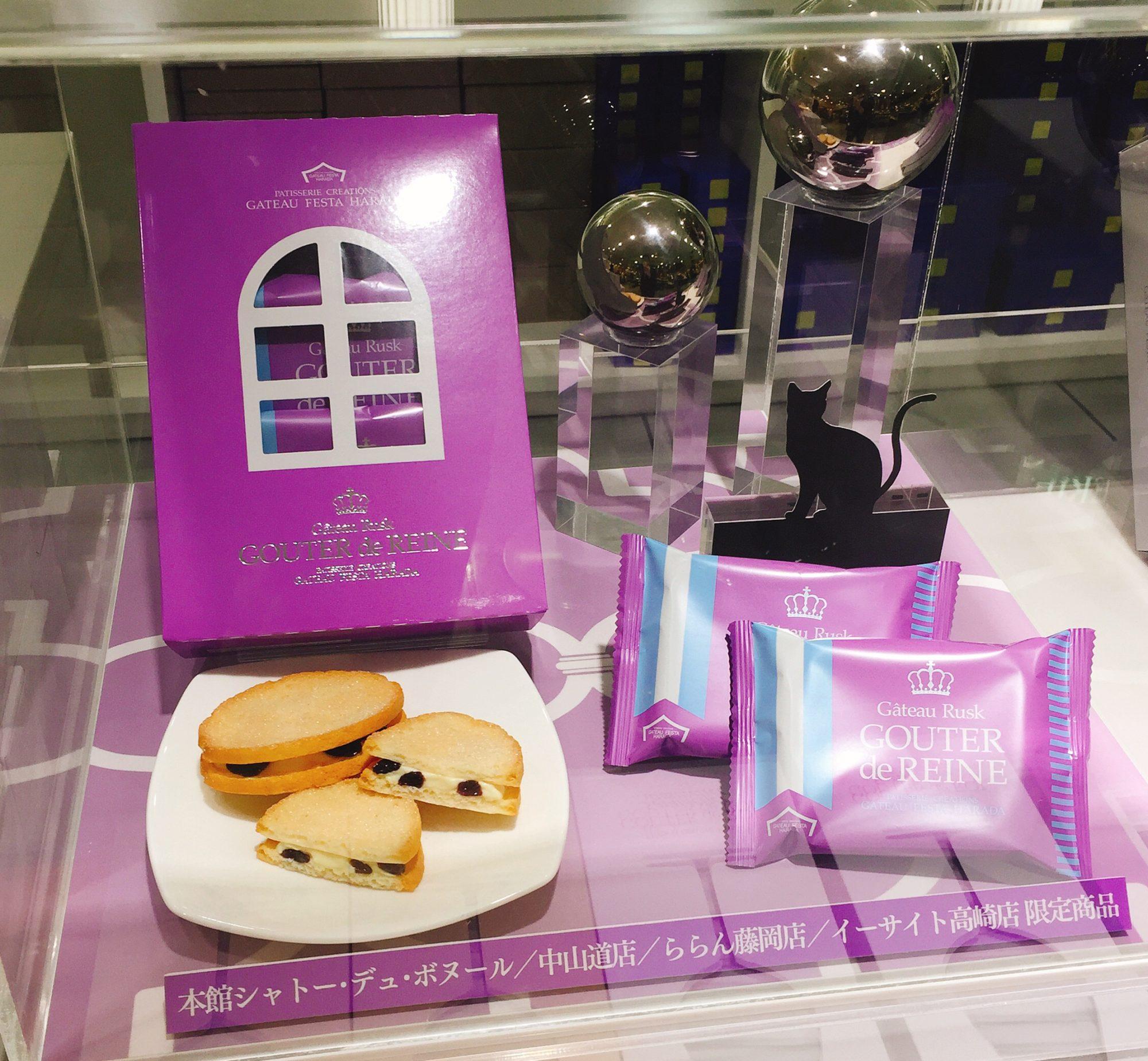 ガトーフェスタ ハラダの高崎限定「グーテ・デ・レーヌ」は1枚 推定180 kcal.高カロリーのお菓子は美味しいです.