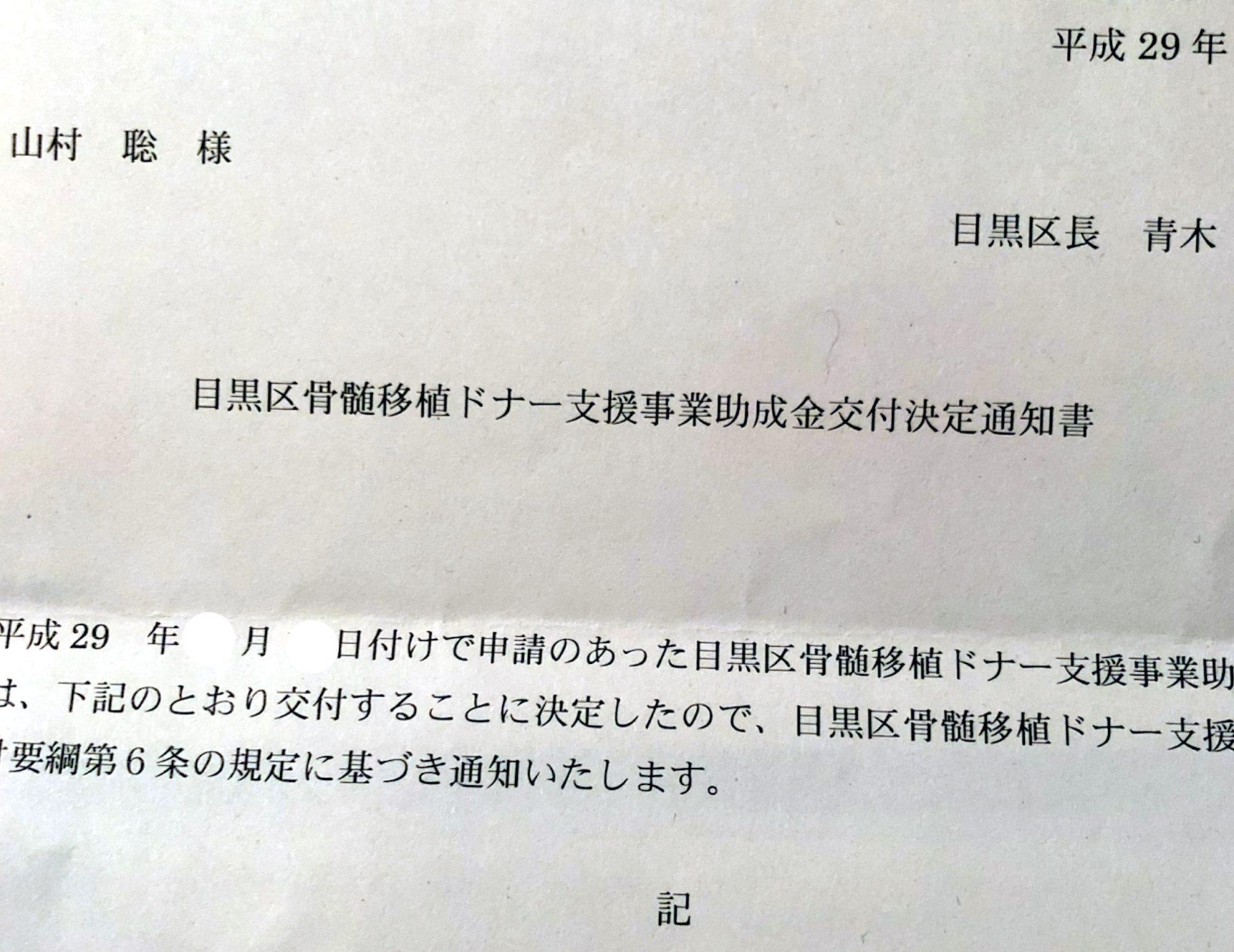 骨髄提供で助成金が給付される自治体は?東京では14の区で助成制度があります.