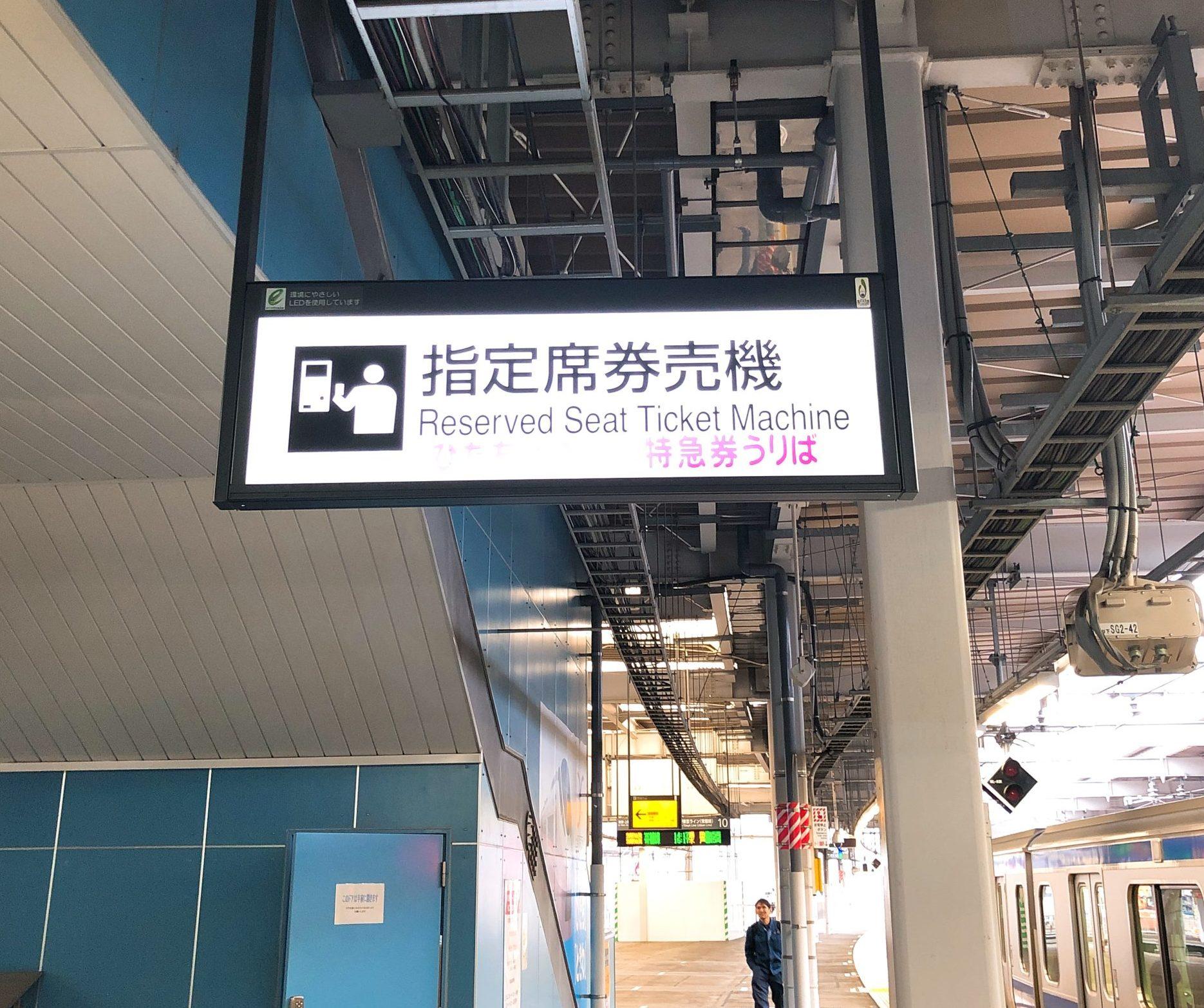 特急ひたち,ときわの特急券は品川駅の出発ホームでも買えます.直前購入のほうが楽チンでした