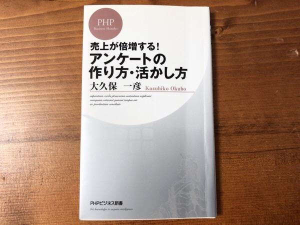 アンケートを作ることになったらまず読む本「売上げが倍増する!アンケートの作り方・活かし方」|アンケートづくりの基本のキがわかります