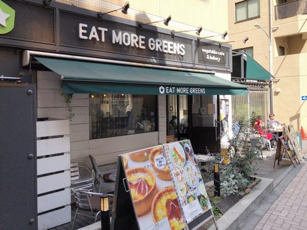 麻布十番のカフェ EAT MORE GREENS|Be塾受講前に,ひといき休憩しました