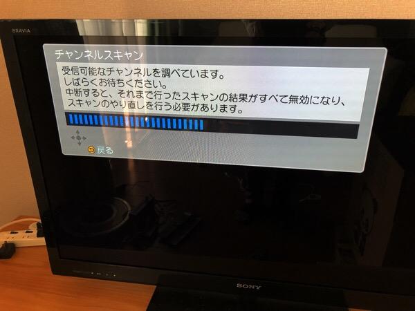 引越し後のテレビのちらつき|地域設定でチャンネルの再スキャンをしましょう