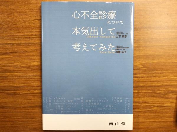 山下武志・加藤祐子 著「心不全診療ついて本気出して考えてみた」|心不全の眺め方がわかります