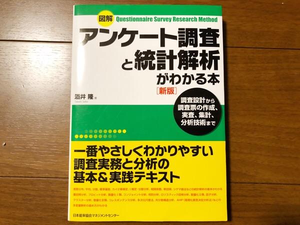 酒井隆「アンケート調査と統計解析がわかる本」|アンケート調査の一連の流れがみえる1冊です