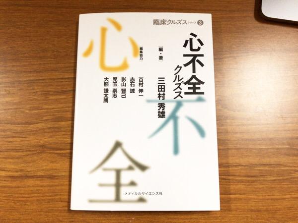 三田村秀雄「心不全クルズス」|心不全診療の基本から薬剤選択の実践まで学べる1冊です