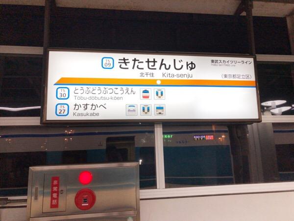 【写真付き】北千住駅でのJRから東武鉄道特急への乗り換え方|改札を出ることなく専用ホームで完結します
