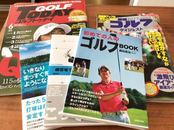 ゴルフ入門本3冊を読んでわかった,ゴルフデビュー前にやるべき4つのこと|ゴルフは難しそうだと誤解していました