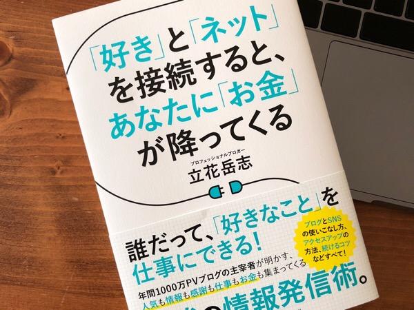 立花岳志「『好き』と『ネット』を接続すると,あなたに『お金』が降ってくる 」から見えてきた,自分の「好き」なこと