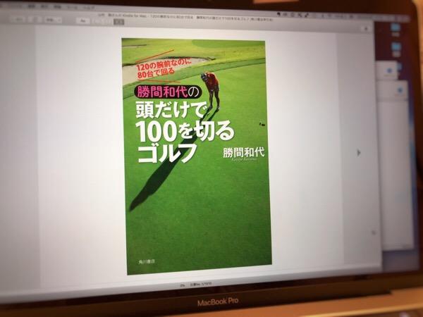 「勝間和代の頭だけで100を切るゴルフ」を読んでゴルフでもPDCAサイクルを回そう|糖尿病診療の課題設定についても考える結果になりました