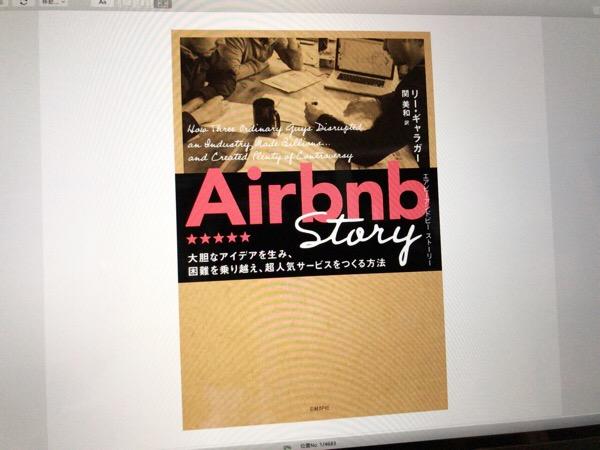 内科医がエアビーのスタートアップを追体験|「Airbnb Story」を読みました