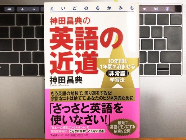 レビュー【神田昌典の英語の近道】すぐに英語を使ってチャンスとお金を掴みたくなる1冊