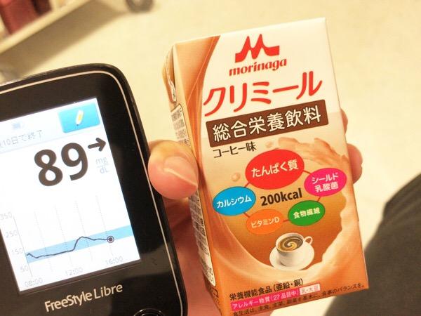 栄養補助食品クリミールによる血糖変動を見ようと思っていたのにリブレリーダーを紛失した1日|糖尿病内科医のフリースタイルリブレ自己血糖記録