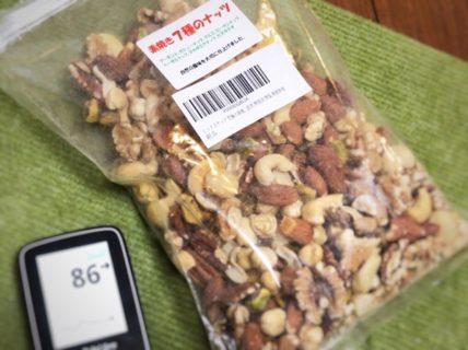 夕食前の空腹でナッツを食べ,ナッツでの血糖変動を今後検討しようと思った1日|糖尿病内科医のフリースタイルリブレ自己血糖記録