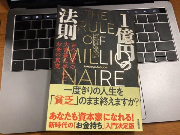田口智隆『1億円の法則』経済自由人になるための成功法則本15冊分がギュッと集約された経済的な1冊