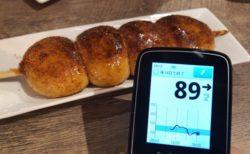 群馬名物「焼まんじゅう」が血糖値を200超まで上げて驚いた連休最終日の1日|糖尿病内科医のフリースタイルリブレ自己血糖記録