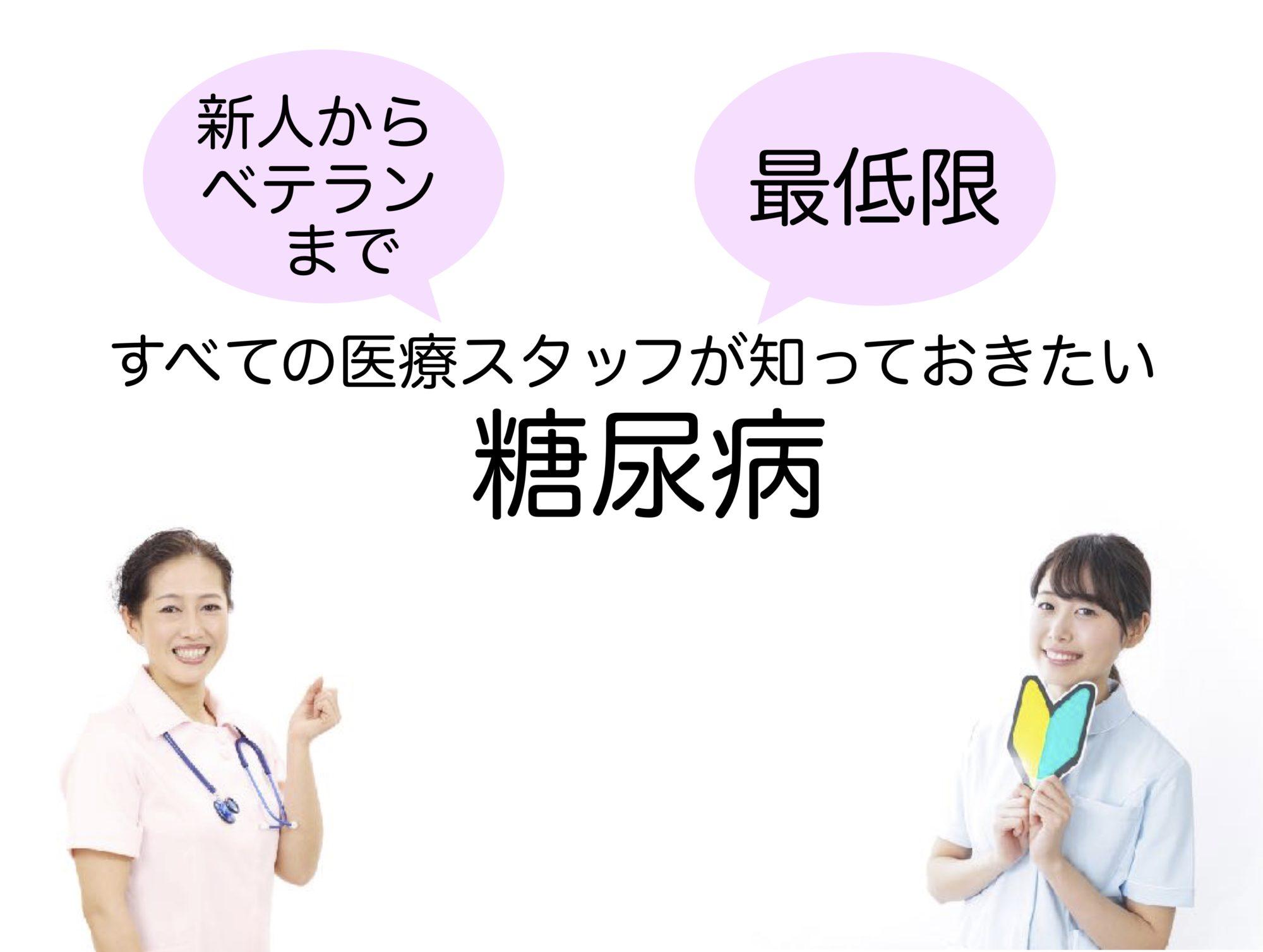 勉強会資料◇すべての医療スタッフが最低限知っておきたい糖尿病