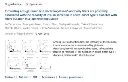 【論文アクセプト】1型糖尿病に関する論文がJournal of Diabetes Investigation誌にアクセプトされたので要約と感想